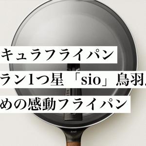 【バーミキュラ フライパン】Sioの鳥羽氏がおすすめする感動フライパン(評判・レビューあり)