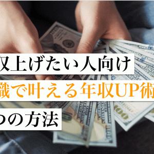 【年収あげたい人向け】転職で叶える年収UP術「5つの方法」