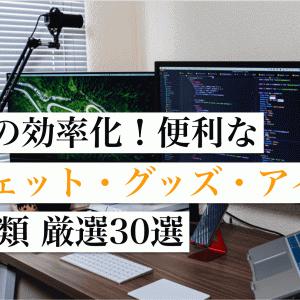 【仕事の効率化】便利ガジェット・グッズ・アイテム 15種類 厳選30選