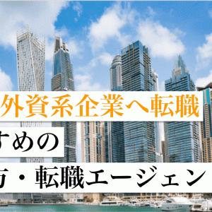 【40代 外資系企業へ転職】おすすめの進め方・転職エージェント