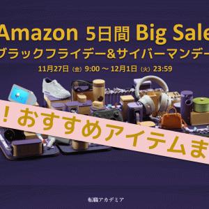 【Amazon5日間特大セール】お得アイテムまとめ!ブラックフライデー&サイバーマンデー