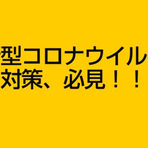 新型コロナウイルス対策、必見!!!(日常編)