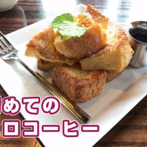【食べ物日記#03】初めてのヒロコーヒー:)