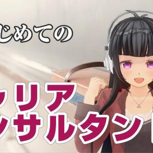 【職業訓練#01】初めてのキャリコン!【学生生活満喫中】