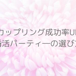 【カップリング成功率UP】婚活パーティーの選び方6つのポイント