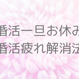 【婚活一旦休憩しましょ!】婚活中の女性にオススメの婚活疲れ解消法