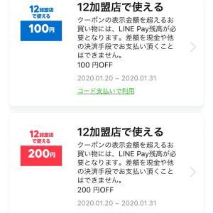 LINE Payクーポン200円、100円1/31まで