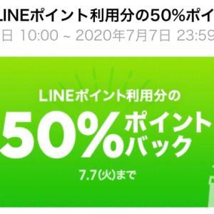 LINEポケオ ポイント利用分の50%ポイントバック!