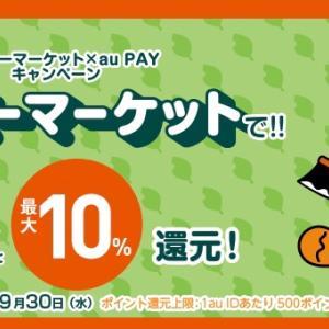 auPAYとauPAYカードのお得なキャンペーン