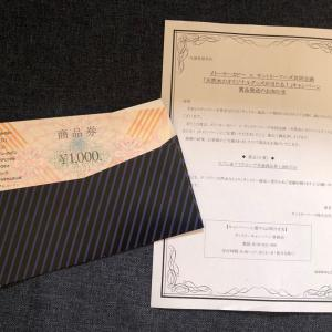 懸賞当選♪イトーヨーカドー×サントリーで商品券1000円