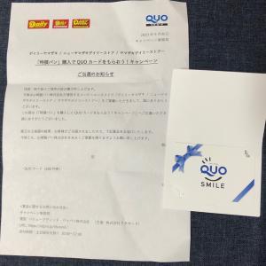 懸賞当選♪デイリーヤマザキでクオカード500円