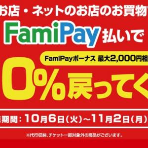 ファミペイ20%還元→POSAカードも対象