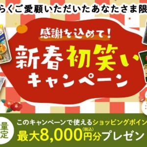 ネスレ通販から最大8,000円分プレゼント(対象者限定)