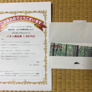 懸賞当選♪イオン×日本ハムで商品券2000円