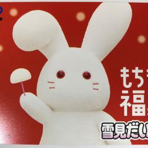 懸賞当選♪スーパー×雪見だいふくでクオカード1000円
