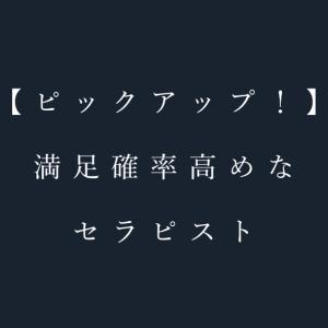 【名古屋】私的、満足体験の確率高そうなセラピストをピックアップ!
