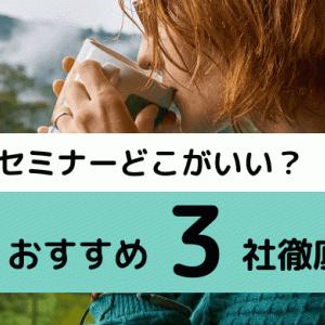 【実体験】無料マネーセミナーおすすめ3選(マネスタ・スクロール・ファイナンシャルアカデミー)