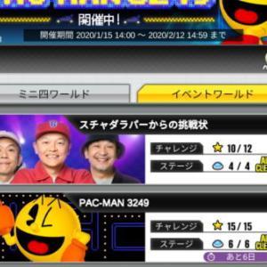 【超速GP】スチャダラ&第2回超速グランプリ 開催