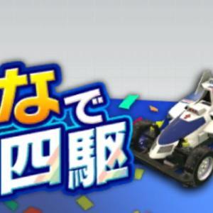 【超速GP】ここがへんだよ?超速グランプリ