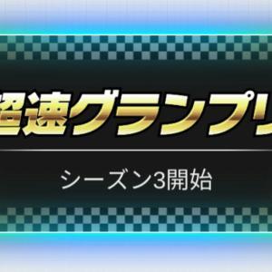 【超速GP】ウルトラG2100答え合わせ~プレ氏ーズさんの神動画