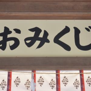 神仏研究家、文筆家 桜井識子さんの京都でひっそりスピリチュアルからおみくじはアドバイスを読んでみた