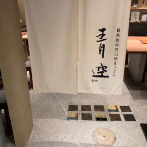 大丸心斎橋店にある、ミシュランにも掲載された自家製粉石臼挽きうどん 青空blueに行ってみた😋