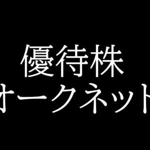 【オススメ】【優待株】オークネットからクオカードが届いたので解説