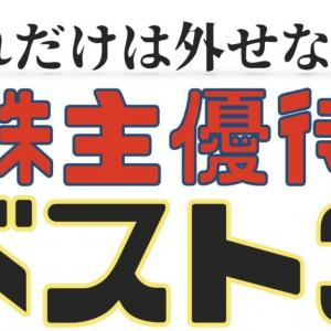 【オススメ】株主優待おすすめランキング・ベスト3!(NISA口座・配当金・桐谷さん)