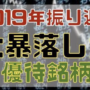 【オススメ】2019年株主優待で大暴落した銘柄3選(配当金・NISA口座)