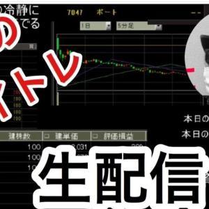 【オススメ】株のデイトレード ライブ配信