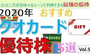 【オススメ】【クオカード優待紹介】2020年おすすめ人気クオカード優待株5選 vol.5