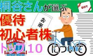 【オススメ】【初心者向け】桐谷さんが選ぶ初心者向け優待株ランキングベスト10について考察してみました