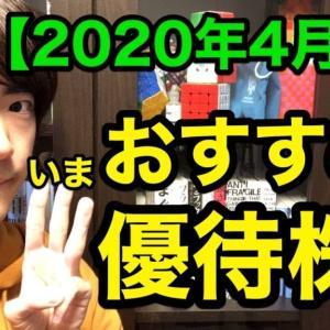【オススメ】【2020年4月版】今おすすめの株主優待銘柄3選
