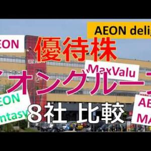 【オススメ】【優待株】イオングループ8社比較