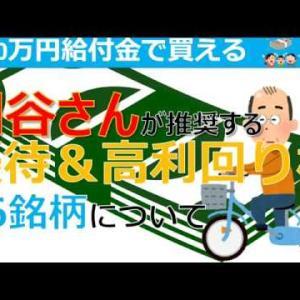 【オススメ】【優待生活】桐谷さんが推奨する10万円給付金で購入できる優待&高利回り株16銘柄について