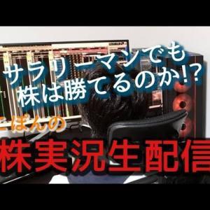 【オススメ】2020.6.5 株  デイトレード実況ライブ配信