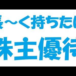 【オススメ】【株主優待特集2020年】長期継続保有制度で嬉しい14銘柄☆