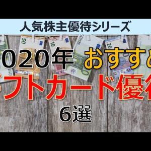 【オススメ】【人気優待紹介】2020年おすすめギフトカード優待株6選
