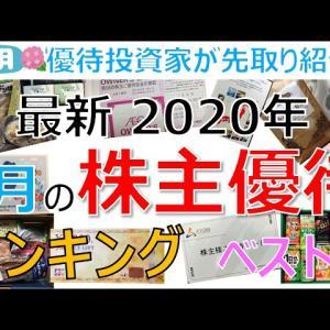 【オススメ】【先取り紹介】2020年最新 6月のおすすめ株主優待銘柄ランキングベスト7
