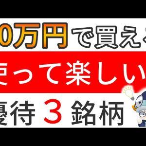 【オススメ】10万円で買える「使って楽しい」株主優待3銘柄 巣ごもり消費編