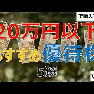 【オススメ】20万以下で購入できるおすすめ優待株5選【vol.3】