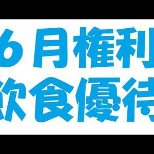 【オススメ】6月権利確定で飲食関係の株主優待株5選☆おすすめ人気銘柄も有