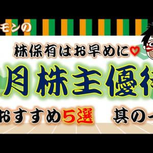 【オススメ】【株主優待】株保有はお早めに!8月株主優待おすすめ5選!その1。