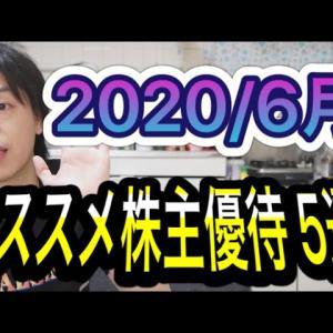 【オススメ】6月のオススメ株主優待銘柄 5選
