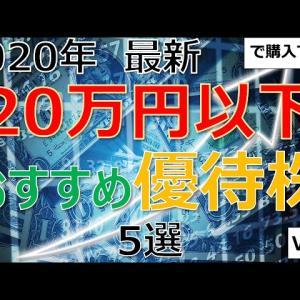 【オススメ】20万以下で購入できるおすすめ優待株5選【vol.4】