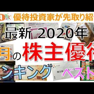 【オススメ】【先取り紹介】2020年最新 7月のおすすめ株主優待銘柄ランキングベスト6
