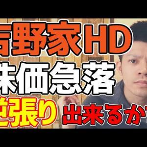 【オススメ】【人気銘柄】吉野家HD 株価急落の人気優待株は狙い時か?