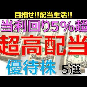 【オススメ】【配当生活】2020年配当利回り5%超え高配当優待株5選_vol3