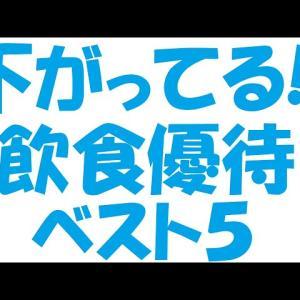 【オススメ】大人気の飲食外食株主優待ベスト5【株価下落中で今が狙い時?】