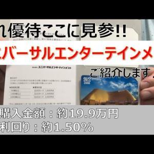 【オススメ】【隠れ優待株紹介】ユニバーサルエンターテインメントの隠れ優待紹介!!